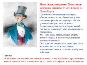 Ревизор характеристика образа Хлестаков Иван Александрович