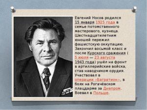 Биография Носова Евгения Ивановича