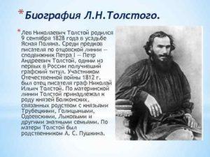Биография Толстого Льва Николаевича