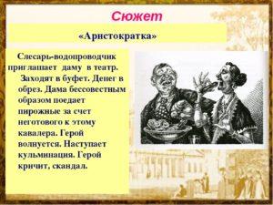Аристократка характеристика образа Григория Ивановича