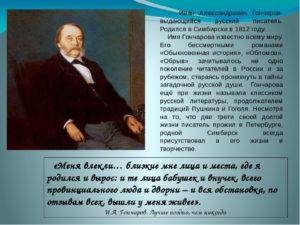 Биография Гончарова Ивана Александровича