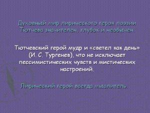 Мысли и чувства лирического героя в поэзии Ф.И. Тютчева