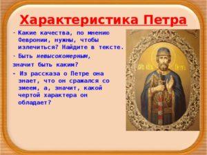 Повести о Петре и Февронии Муромских характеристика образа Февронии