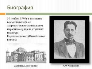 Биография Анненского И.Ф.