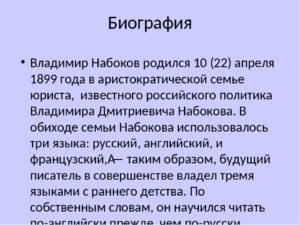 Биография Набокова Владимира Владимировича