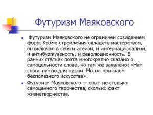 В. В. Маяковский-футурист. Проблемы кубофутуризма