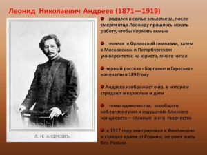 Биография Андреева Л.Н.
