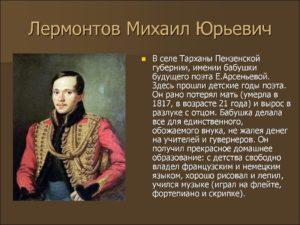Жизнь и творческий путь М. Ю. Лермонтова