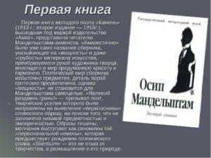 Судьба и творчество О. Э. Мандельштама