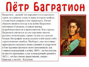 Война и мир характеристика образа  Багратиона