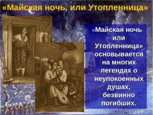 Краткое содержание повести Майская ночь или утопленница Гоголя Н.В.