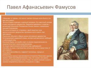 Горе от ума характеристика образа Фамусов Павел Афанасьевич