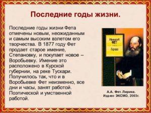 Жизнь и творчество А. А. Фета