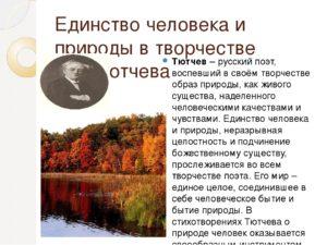 Жизнь природы в творчестве Ф. И. Тютчева (На примере нескольких стихотворений)