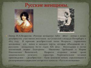 Декабристкая тема в творчестве H. А. Некрасова