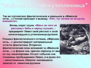 Майская ночь или утопленница характеристика образа Паночка-русалка, утопленница