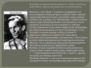 Один день Ивана Денисовича характерисика образа Шухова Ивана Денисовича