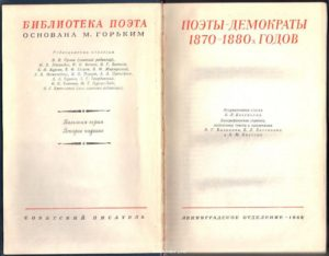 Поэты 1870—1880-х годов
