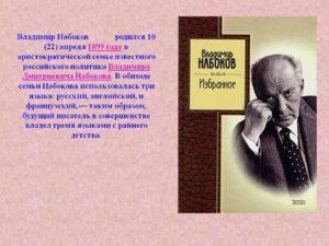 Биография Набокова В.В.