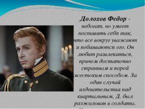 Война и мир характеристика образа Долохова Федора
