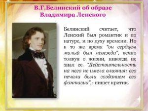 Евгений Онегин характеристика образа Владимир Ленский
