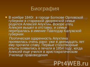 Краткая биография Апухтина Алексея Николаевича