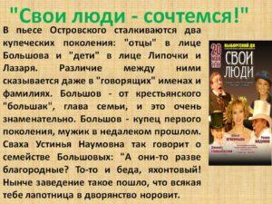 Краткое содержание пьесы Свои люди - сочтемся Островского А.Н.