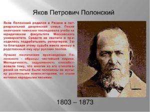 Биография Полонского Якова Петровича