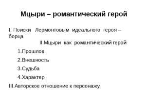Романтический герой Мцыри