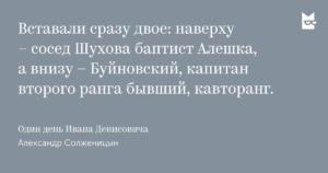 Один день Ивана Денисовича характерисика образа Кавторанга Буйновского