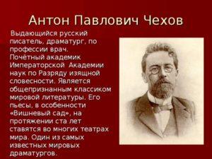Биография Чехова Антона Павловича