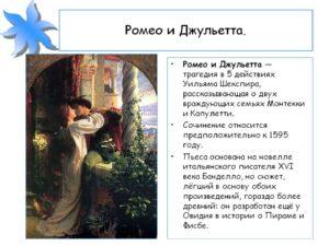Ромео и Джульетта характеристика образа Ромео Монтекки