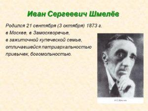 Биография Шмелева Ивана Сергеевича