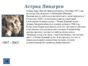 Краткая биография Линдгрена А.