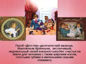 Детство. Отрочество. Юность характеристика образа Иртеньева Николеньки (Николая Петровича)
