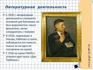 Начало литературной деятельности Булгакова М.А.