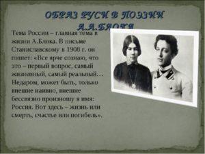 Образ Руси в поэзии А.А. Блока