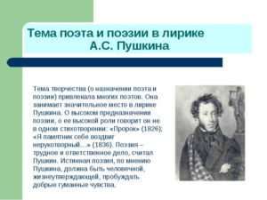 Тема поэта и поэзии в творчестве А.С. Пушкина
