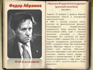 Биография Абрамова Федора Александровича