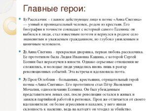 Анна Cнегина характеристика образа Сергея