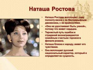 Война и мир характеристика образа Ростовой Наташи