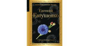 Е.А. Евтушенко о поэте и поэзии
