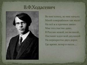 Творческая биография В. Ф. Ходасевича