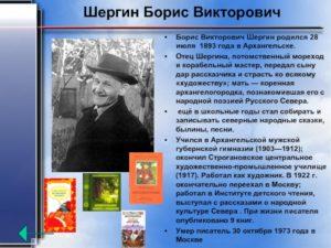 Биография Шергина Бориса Викторовича