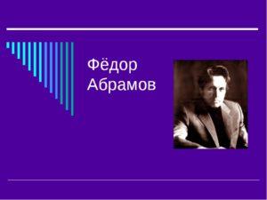 Творческий путь Абрамова Ф.А.
