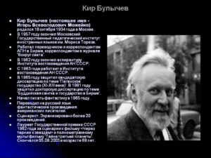 Биография Кир Булычева