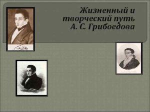 Творческий и жизненный путь Грибоедова Александра Сергеевича