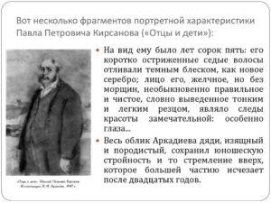 Отцы и дети характеристика образа Кирсанова Павла Петровича