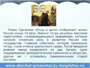 Краткое содержание романа Отцы и дети Тургенева И.С.