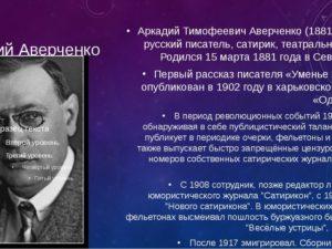 Биография Аверченко А.Т.